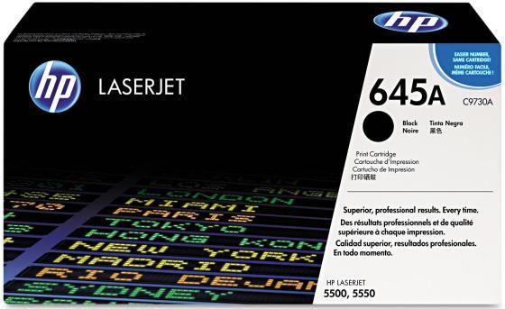 Картридж HP C9730A №645А для LaserJet 5550 черный total fluide at42 pr 9730 a6