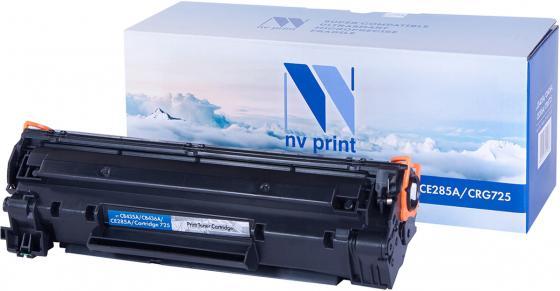 Фото - Картридж NV-Print NV-725 для Canon i-SENSYS LBP6000B i-SENSYS LBP6000B i-SENSYS LBP6020 i-SENSYS LBP6020B i-SENSYS LBP6030 i-SENSYS LBP6030B i-SENSYS LBP6030W i-SENSYS MF3010 1600стр Черный картридж nv print nv 046h yellow для canon i sensys lbp653cdw lbp654cx mf732cdw mf734cdw mf735cx 5000k