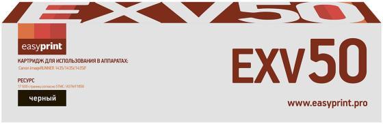 Фото - Тонер-картридж EasyPrint LC-EXV50 для Canon imageRUNNER 1435/1435i/1435iF (17600 стр.) черный, с чипом фотобарабан canon c exv50 для ir1435 1435i 1435if 9437в002