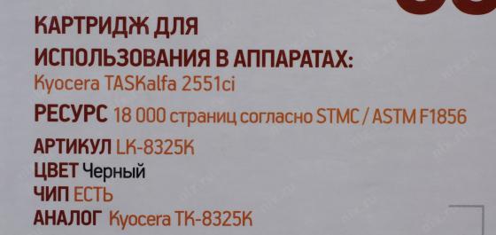 Фото - Тонер-картридж EasyPrint LK-8325K для Kyocera TASKalfa 2551ci (18000 стр.) черный, с чипом картридж kyocera tk 8325k для kyocera taskalfa 2551ci черный