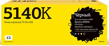 Фото - TC-K5140B Тонер-картридж T2 для Kyocera ECOSYS M6030cdn/M6530cdn/P6130cdn (7000 стр.) черный, с чипом t2 tk 1160 тонер картридж tc k1160 для kyocera p2040dn p2040dw 7200 стр с чипом