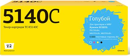 Фото - TC-K5140C Тонер-картридж T2 для Kyocera ECOSYS M6030cdn/M6530cdn/P6130cdn (5000 стр.) голубой, с чипом детский аксессуар для волос zhenai 1 zhj1258 1500pcs 6688