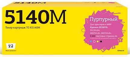 Фото - TC-K5140M Тонер-картридж T2 для Kyocera ECOSYS M6030cdn/M6530cdn/P6130cdn (5000 стр.) пурпурный, с чипом t2 tk 1160 тонер картридж tc k1160 для kyocera p2040dn p2040dw 7200 стр с чипом
