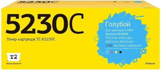 Фото - TC-K5230C Тонер-картридж T2 для Kyocera ECOSYS M5521cdn/M5521cdw/P5021cdn/P5021cdw (2200 стр.) голубой, с чипом картридж cactus cs tk5230c для kyocera ecosys m5521cdn m5521cdw p5021cdn p5021cdw голубой