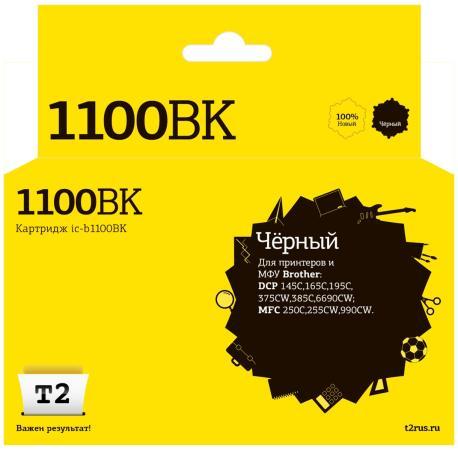 Фото - IC-B1100BK Картридж T2 для Brother DCP-145C/165C/195C/375CW/385C/6690CW/MFC-250C/255CW/990CW, черный картридж t2 ic b985bk для brother dcp j125 j315w j515w mfc j220 j265w j410 260стр пурпурный