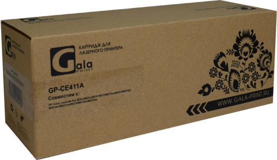 Фото - Картридж GP-CE411A (№305A) для принтеров HP Color LaserJet Pro M351/M451dn/M451dw/M451nw/MFP/M475dw/M475DN Cyan 2600 копий GalaPrint картридж лазерный galaprint gp tn 2275