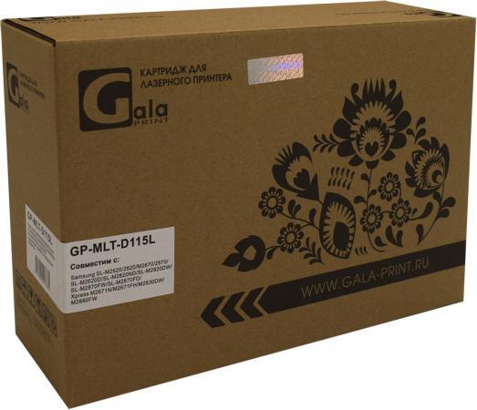 Фото - Картридж GP-MLT-D115L для принтеров Samsung SL-M2620/M2870 3000 копий GalaPrint картридж лазерный galaprint gp tn 2275