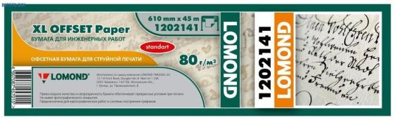 Фото - Бумага LOMOND инженерная Стандарт 610мм х 45м 80 г/м2 втулка 2/50мм бумага для плоттера cactus cs pc90 61045 24 610мм x 45м 90г м2 с покрытием