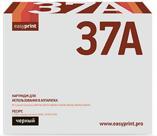 Фото - 37A Картридж EasyPrint LH-CF237A для HP LJ Enterprise M607/608/609 (11000 стр.) черный, с чипом easyprint 37y картридж easyprint lh cf237y для hp lj enterprise m631 632 633 flow m631 632 633 41000 стр черный с чипом
