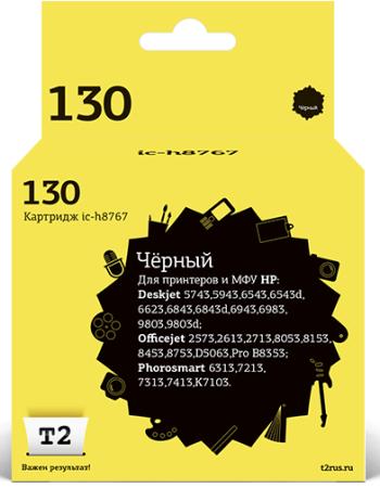 Фото - IC-H8767 Картридж T2 № 130 для HP Deskjet 5743/5943/6543/6843/6943/6983/9803/Photosmart 2613/2713/8053/8153/8453/8753/D5063/Pro B8353/Officejet 6313/7213/7313/7413/K7103, черный картридж superfine c8767h 130 для hp dj5743 6843 officejet7413 photosmart2713 8453 черный