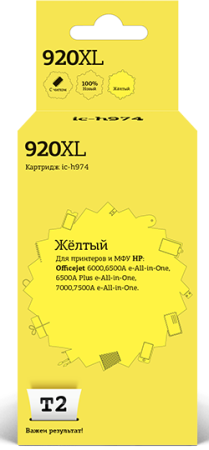 Фото - IC-H974 Картридж T2 № 920XL для HP Officejet 6000/6500A e-All-in-One/6500A Plus e-All-in-One/7000/7500A e-All-in-One, желтый goran krpan successful implementation of crm in sales departments