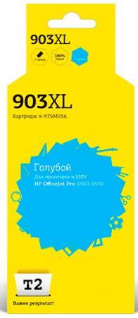 Фото - IC-HT6M03A Картридж T2 №903XL для HP Officejet Pro 6960/6970, голубой картридж t2 c4907a 940xl для hp officejet pro 8000 8500 голубой