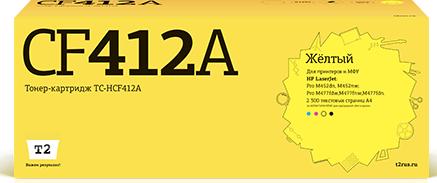 Фото - TC-HCF412A Картридж T2 для HP Color LaserJet Pro M377dw/M452dn/M452nw/M477fdw/M477fnw/M477fdn (2300стр.) желтый, с чипом tc h42x картридж t2 для hp laserjet 4250 4350 20000 стр с чипом