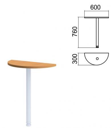 "Стол приставной полукруг ""Арго"", 600х300 мм, БЕЗ ОПОРЫ, груша арозо"