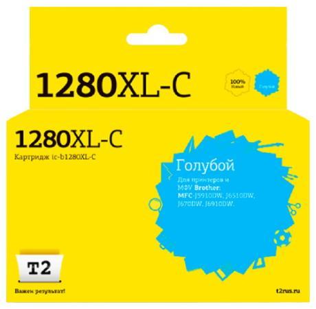 Фото - IC-B1280XL-C Картридж T2 для Brother MFC-J5910DW/J6510DW/J6710DW/J6910DW, голубой картридж brother lc1240c для brother mfc j6510dw j69010dw голубой