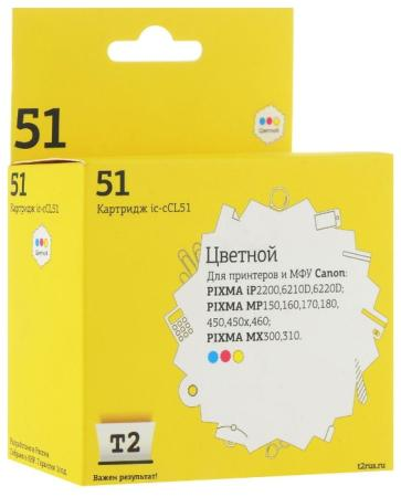 IC-CCL51 Картридж T2 для Canon PIXMA iP2200/6210D/6220D/MP150/160/170/180/450/450x/460/MX300/310, цветной картридж t2 ic ccl513 для canon pixma mp180 pixma mp450 pixma mp460 pixma ip2200 pixma ip6220d pixma mx310 pixma mx300 pixma mp150 pixma mp160 pixma mp170 pixma ip6210d 412 многоцветный ic ccl51