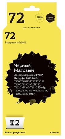Фото - IC-H9403 Картридж T2 № 72 для HP Designjet T610/T620/T770/T770 HD/T790/T790 PS/T1100/T1100 mfp/T1120/T1120 HD mfp/T1120 SD mfp/T1200/T1200 HD mfp/T1200 PS/T1300/T2300 eMFP, матовый черный картридж t2 ic h9371 аналог с9371а 72 для hp designjet t610 t620 t770 t790 t1100 t1200 t1300 t2300 голубой