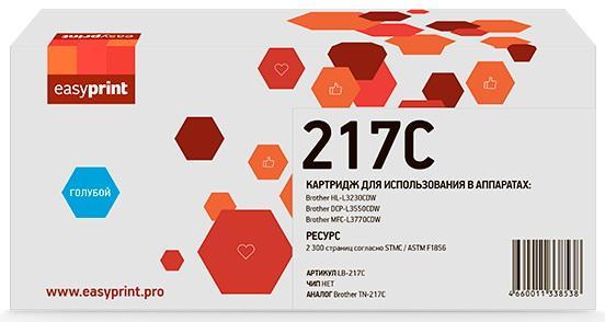 Фото - 217C Картридж EasyPrint LB-217C для Brother HL-L3230CDW/DCP-L3550CDW/MFC-L3770CDW (2300 стр.) голубой картридж лазерный easyprint lb 2075