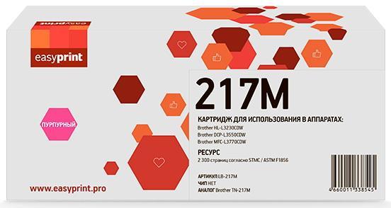 Фото - 217M Картридж EasyPrint LB-217M для Brother HL-L3230CDW/DCP-L3550CDW/MFC-L3770CDW (2300 стр.) пурпурный картридж лазерный easyprint lb 2075