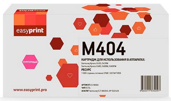 Фото - Картридж EasyPrint LS-M404 для Samsung Xpress SL-C430/C430W/C480/C480W/C480FW (1000стр.) пурпурный, с чипом CLT-M404S картридж nv print clt m404s magenta для samsung sl c430 c430w c480 c480w c480fw 1000k