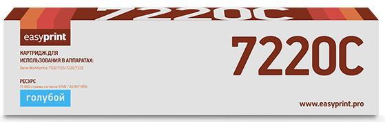 Фото - Тонер-картриджEasyPrintLX-7220CдляXeroxWorkCentre7120/7125/7220/7225 (15000стр.)голубой,счипом 006R01464 картридж xerox 006r01464 для workcentre 7120 7220 голубой 15000стр