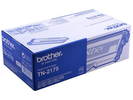 Картридж Brother TN-2175 для HL-2140R 2142R 2150NR 2170WR DCP-7030R 7032R 7045NR MFC-7320R 7440NR 7840WR фотобарабан brother dr 2175 для hl 2140r 2142r 2150nr 2170wr dcp 7030r 7032r 7045nr mfc 7320r 7440nr 7840wr