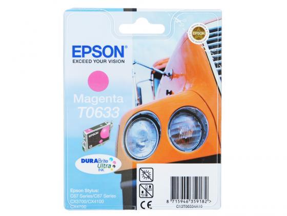 Картридж Epson C13T06334A10 для Stylus C67 C87 CX3700 CX4100 CX4700 Magenta Пурпурный