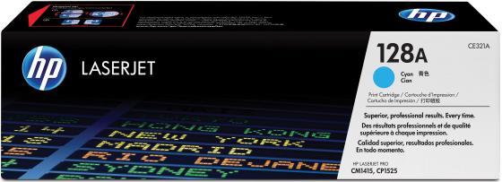 Картридж HP CE321A №128A для CLJ Pro CP1525N CP1525NW голубой картридж sakura ce321a для hp сlj pro cp1525n cp1525nw 1300стр cyan