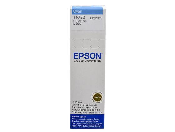 Чернила Epson для L800 C13T67324A голубой 70мл 250стр