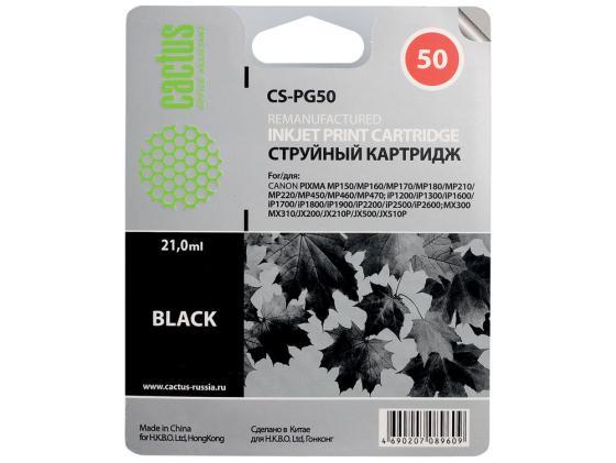 цена на Картридж Cactus CS-PG50 для CANON PIXMA MP150/ MP160/ MP170/ MP180/ MP450/ MP460; iP2200; MX300/ MX310; JX200/ JX210/ JX210p/ JX500/ JX510/ JX510P