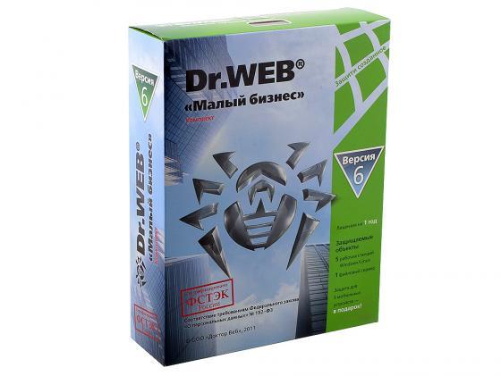 Антивирус Dr.Web Малый Бизнес на 12 мес 5 ПК защита 1 файл сервера мобильных устройств коробка BBZ-*C-12M-5-A3
