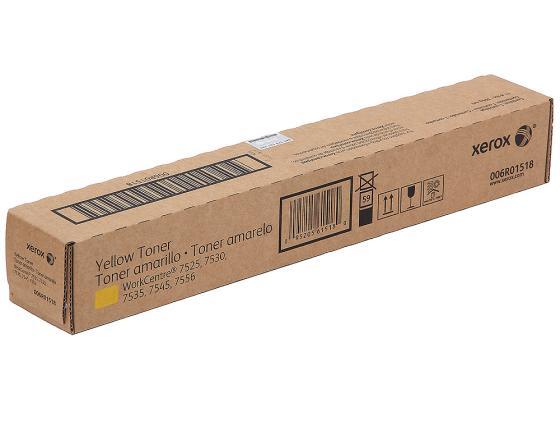 Тонер-картридж Xerox 006R01518 для WorkCentre 7525/7530/7535/7545/7556 желтый 15000стр фотобарабан drum xerox 013r00662 цв 125000стр для wc 7525 7530 7535 7545 7556 7830 7835 7845 7855