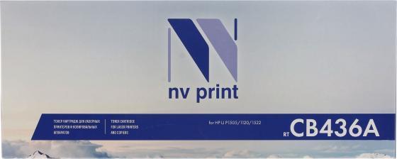 Картридж NV-Print CB436A для HP LJ M1120 M1522N P1505 картридж nv print для hp lj р1102 р1102w ce285a
