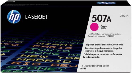 Картридж HP CE403A №507A для CLJ Color M551 series Magenta Пурпурный картридж для принтера nv print для hp cf403x magenta