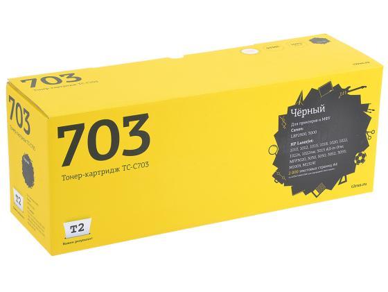 Картридж T2 TC-C703 для Canon SENSYS LBP2900 i-SENSYS LBP2900B i-SENSYS LBP3000 2000стр картридж t2 tc c725 для canon i sensys lbp6000 hp laserjet p1102 1102w pro m1132 m1212nf m1214nfh
