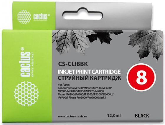 Картридж Cactus CS-CLI8BK для Canon PIXMA MP470 MP500 MP530 MP600 MP800 MP810 MP830 MP970 черный картридж t2 ic ccli 8c для canon pixma ip4200 4300 5200 pro9000 mp500 600 голубой
