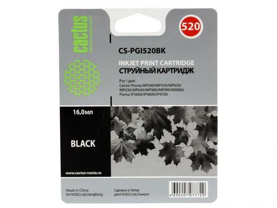 Картридж Cactus CS-PGI520BK для Canon PIXMA MP540 550 620 630 640 660 980 990 струйный картридж cactus cs cli521c m y цветной для canon pixma mp540 mp550 mp620 mp630
