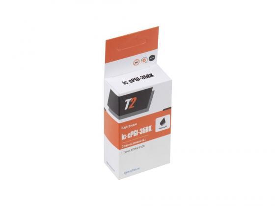 Фото - Картридж T2 IC-CPGI-35Bk для Canon PIXMA iP100 черный картридж t2 ic cpg40 для canon pixma ip1200 1300 1600 1700 1800 1900 2200 2500 2600 mp140 150 160 черный