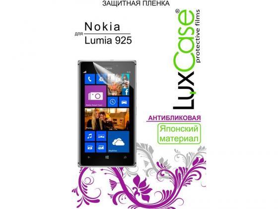 Пленка защитная антибликовая Lux Case для Nokia Lumia 925 nokia защитная крышка с функцией беспроводной зарядки для nokia lumia 925 cc 3065 задняя крышка желтый
