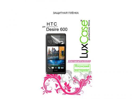 Пленка защитная суперпрозрачная Lux Case для HTC Desire 600 dual защитная плёнка для htc desire 650 суперпрозрачная luxcase