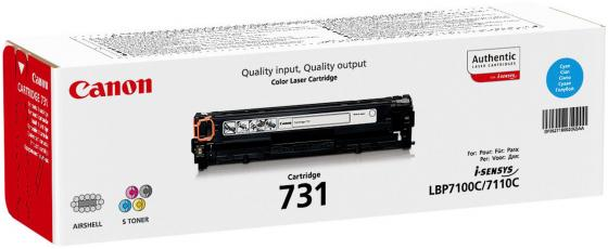 Картридж Canon 731 для LBP7100C 7110Cw голубой 1500стр nv print cf212a cartridge 731 yellow тонер картридж для hp laserjet pro m251 m276 canon lbp 7100cn 7110cw