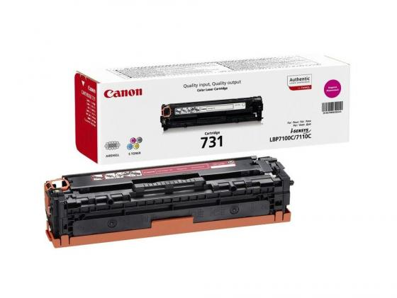 Картридж Canon 731 для LBP7100C 7110Cw пурпурный 1500стр nv print cf212a cartridge 731 yellow тонер картридж для hp laserjet pro m251 m276 canon lbp 7100cn 7110cw