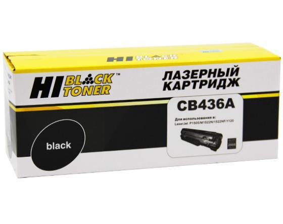 Картридж Hi-Black для HP CB436A LJ P1505/M1120/M1522 2000стр hp ce252a yellow для lj cp3525cm3530 7000стр