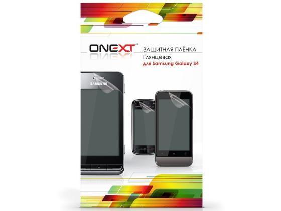 Защитная пленка ONEXT для Samsung Galaxy S4 глянцевая защитная пленка для highscreen easy s pro глянцевая