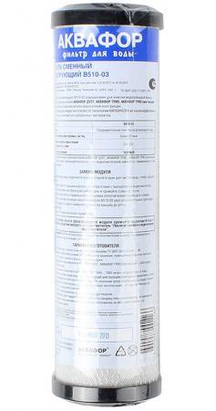 Сменный модуль для фильтра Аквафор В510-03