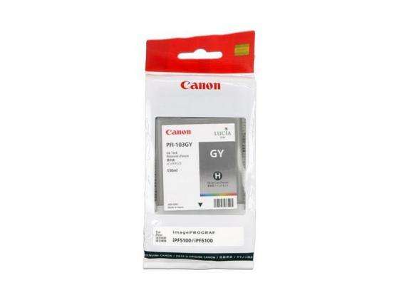 Картридж Canon PFI-103 GY для iPF5100 серый картридж brother tn 2235 для hl 2240 2250 dcp 7060d 7065dn 7070dw 7360n 7860dw fax 2845 2940 1200стр