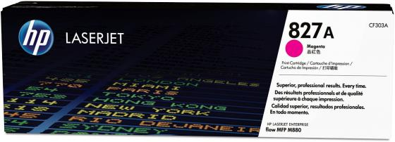 Картридж HP CF303A 827A для HP Color LaserJet Enterprise M880 пурпурный 32000стр принтер лазерный hp color laserjet enterprise m552dn