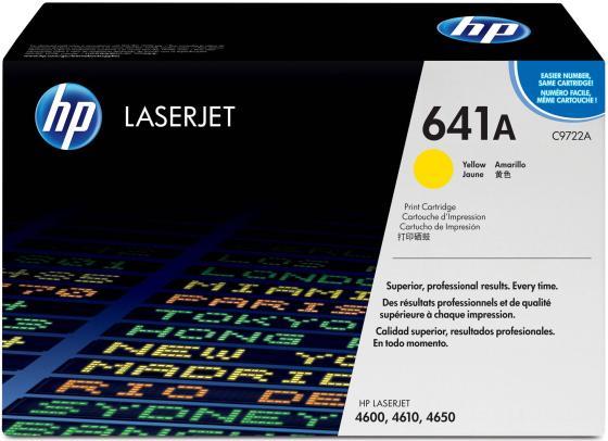 Картридж HP C9722A желтый для LJ 4600