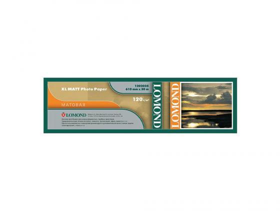 Бумага для плоттера Lomond 120г/м2 610мм х 30м 50 САПР и ГИС матовая 1202025