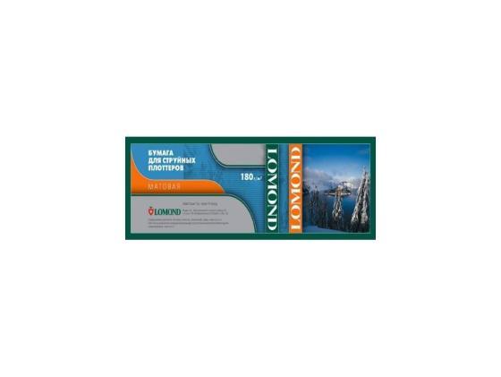 Фото - Бумага для плоттера Lomond 180г/м2 1067мм х 30м х 50 матовая 1202093 бумага lomond 80г кв м матовая стандарт 841x175x76 1209137